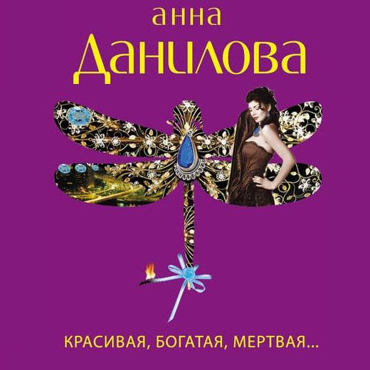 Купить книгу Красивая, богатая, мертвая…, автора Анны Даниловой
