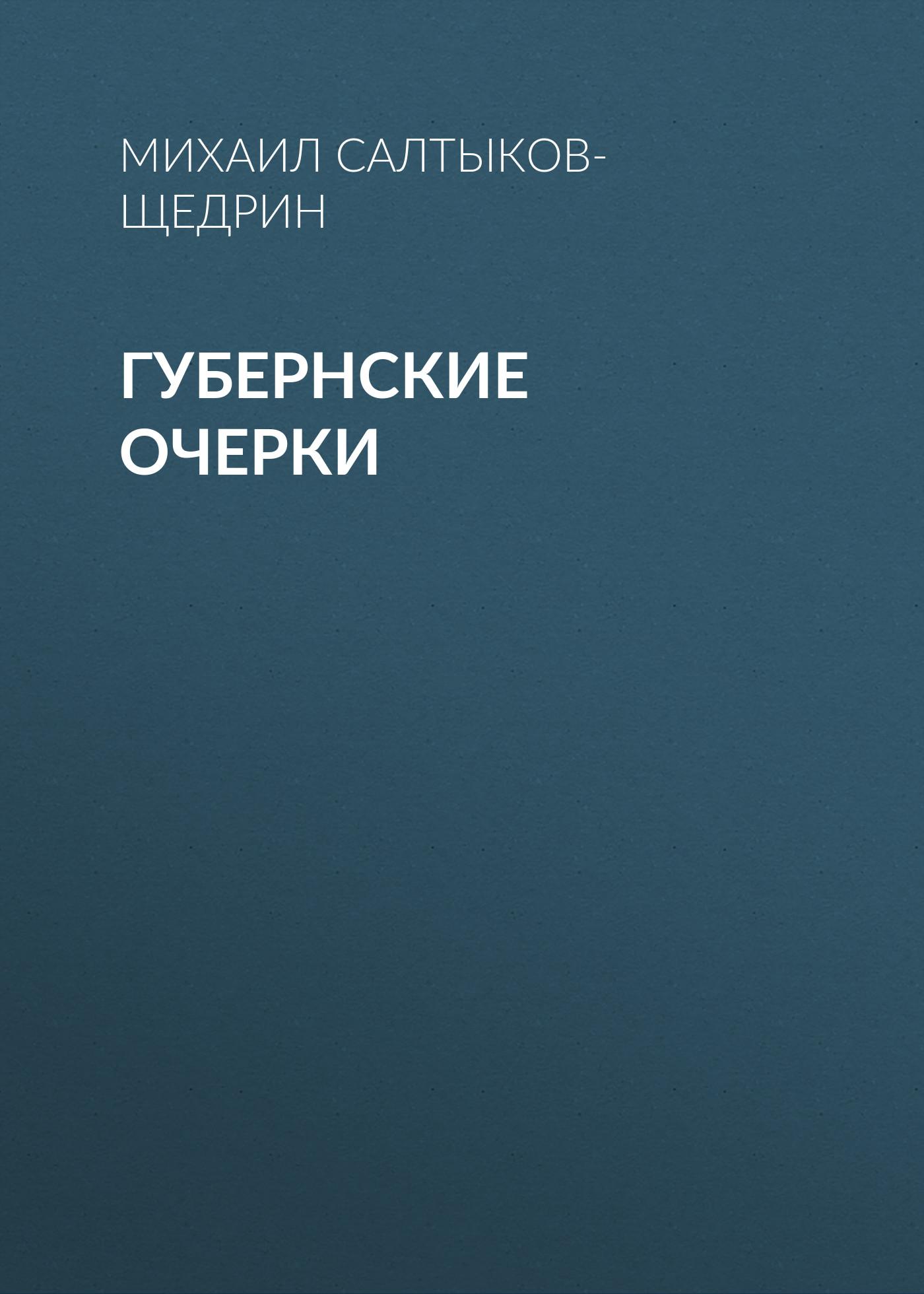 Купить книгу Губернские очерки, автора Михаила Евграфовича Салтыкова-Щедрина