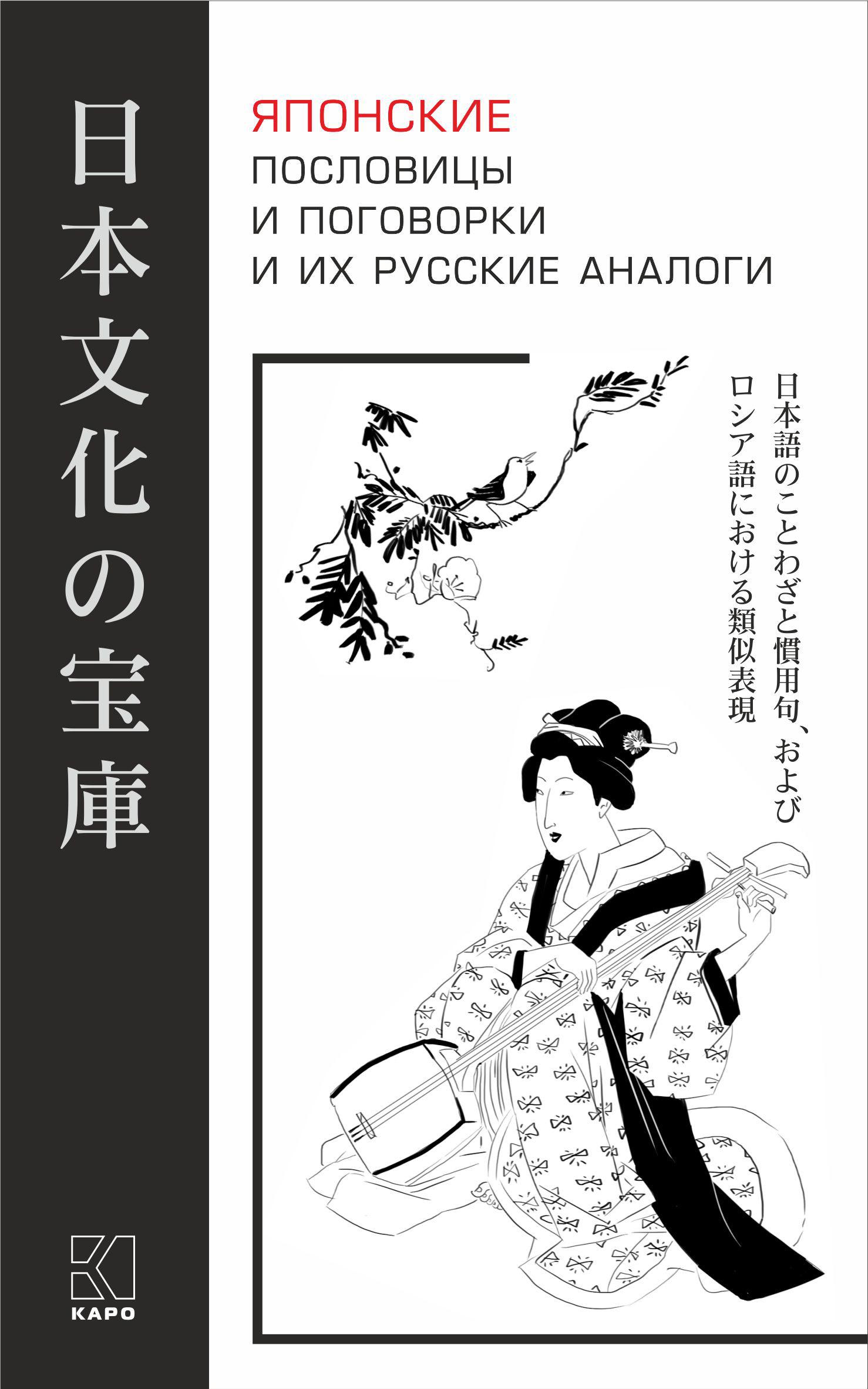 Купить книгу Японские пословицы и поговорки и их русские аналоги, автора