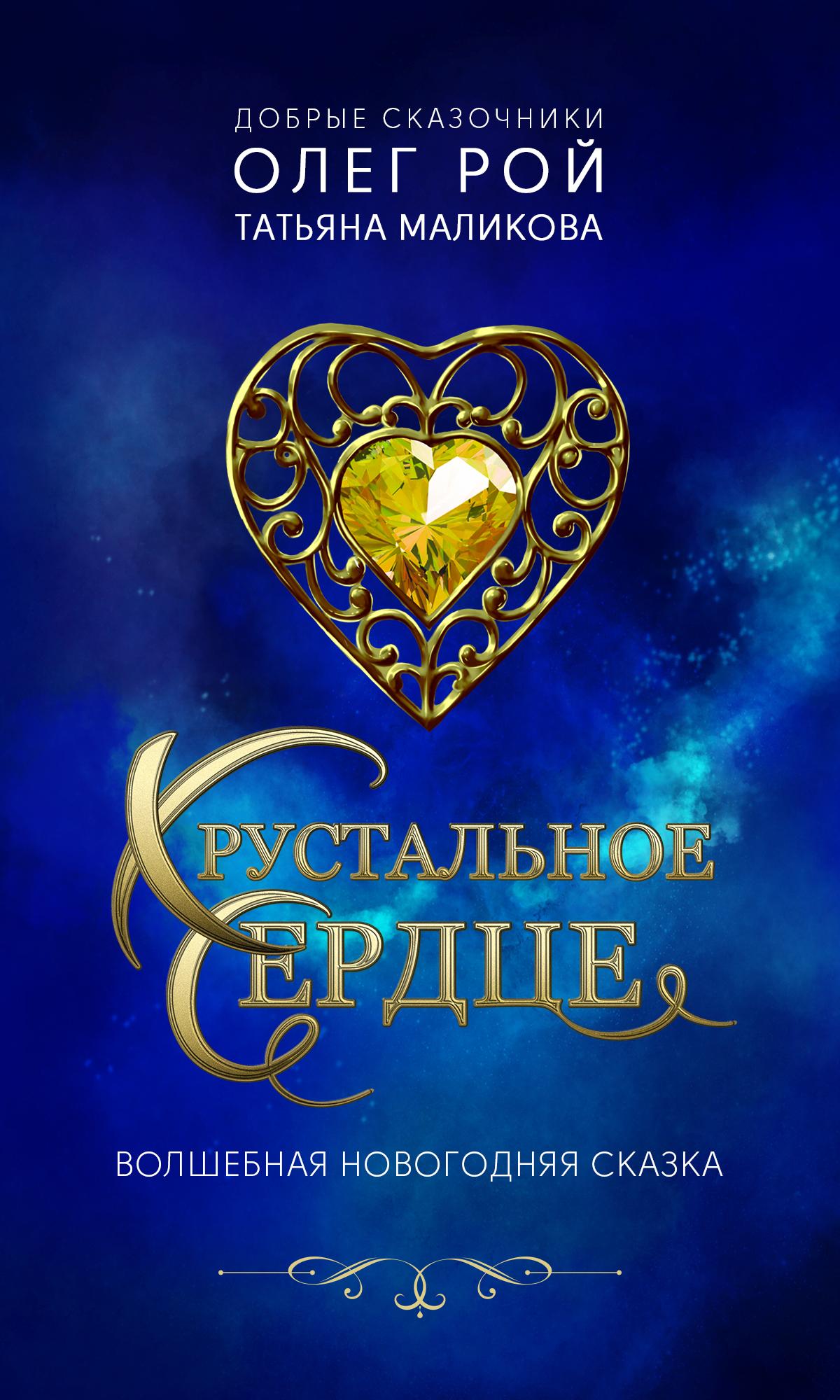 Купить книгу Хрустальное сердце, автора Олега Роя