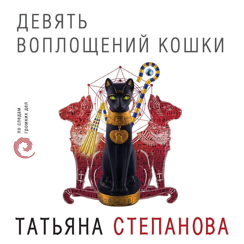 Купить книгу Девять воплощений кошки, автора Татьяны Степановой