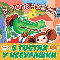 Купить книгу В гостях у Чебурашки, автора Эдуарда Успенского