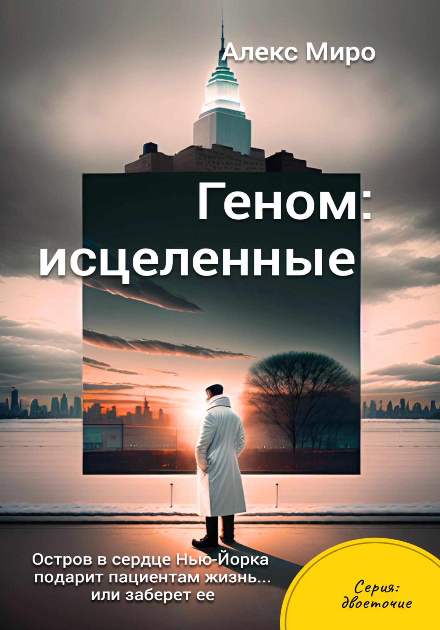 Купить книгу Геном: исцелённые, автора Алекса Миро
