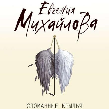Купить книгу Сломанные крылья, автора Евгении Михайловой