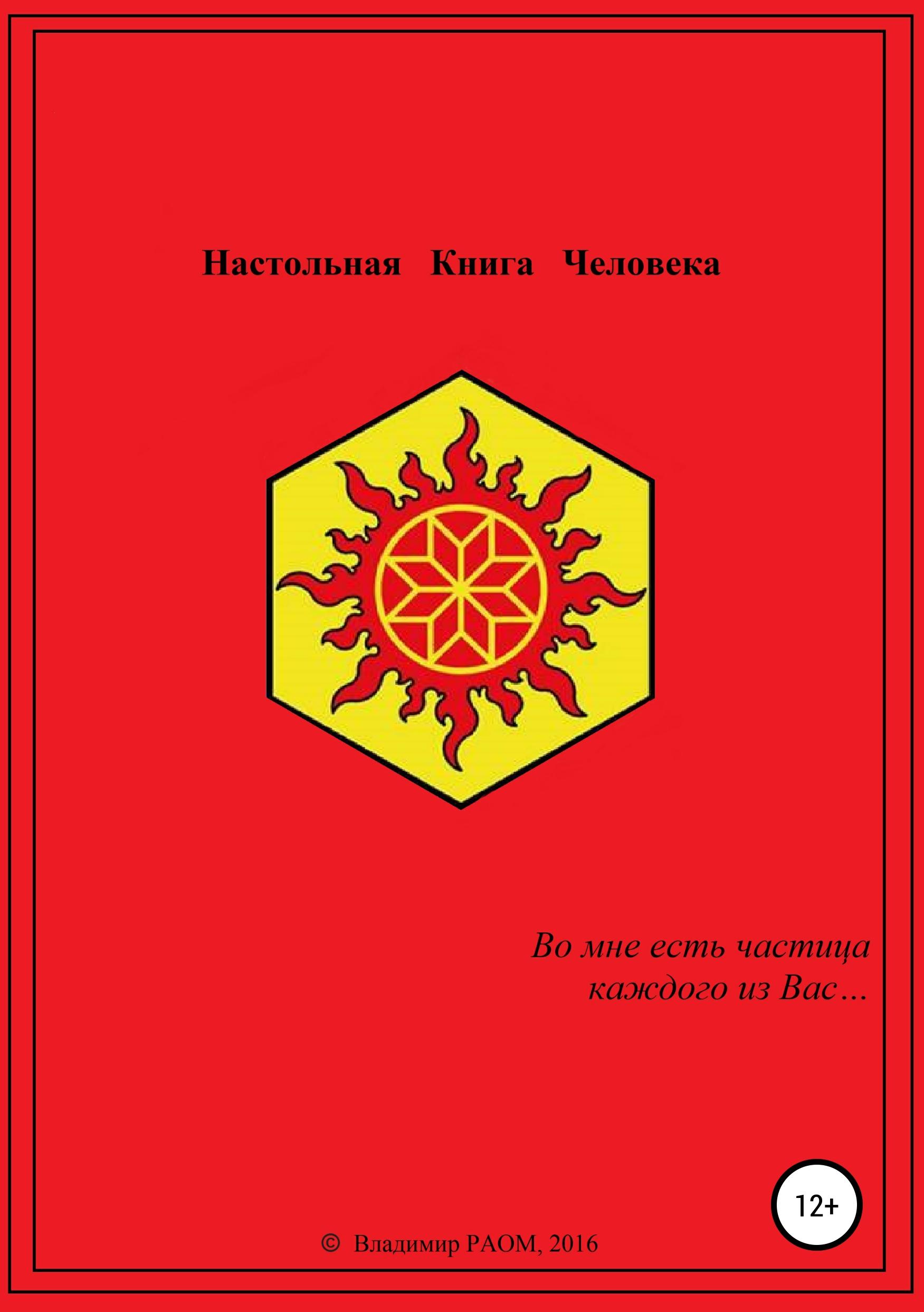 Купить книгу Настольная Книга Человека, автора