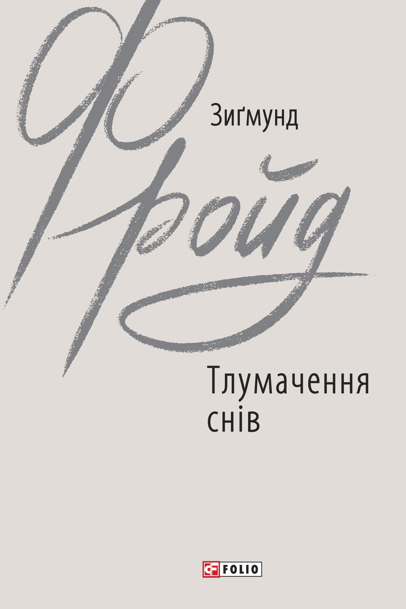 Купить книгу Тлумачення снів, автора Зигмунда Фрейда