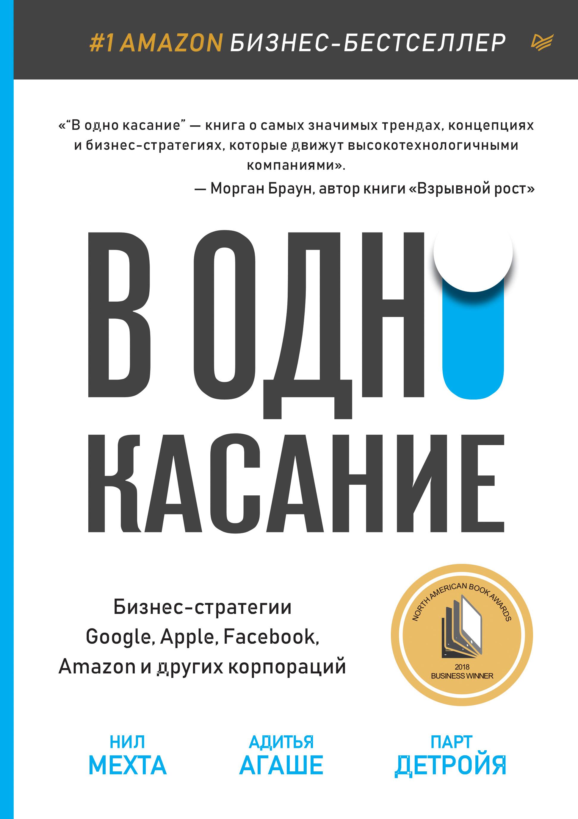 В одно касание. Бизнес-стратегии Google, Apple, Facebook, Amazon идругих корпораций
