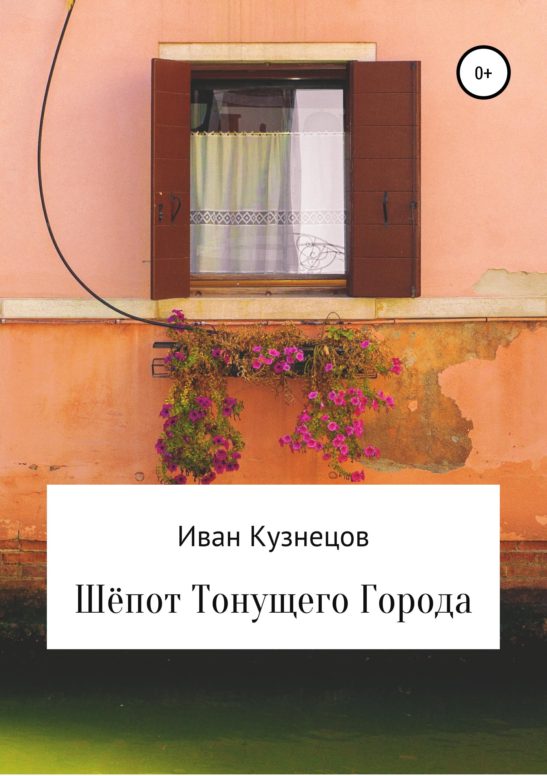 Купить книгу Шёпот тонущего города, автора Ивана Сергеевича Кузнецова