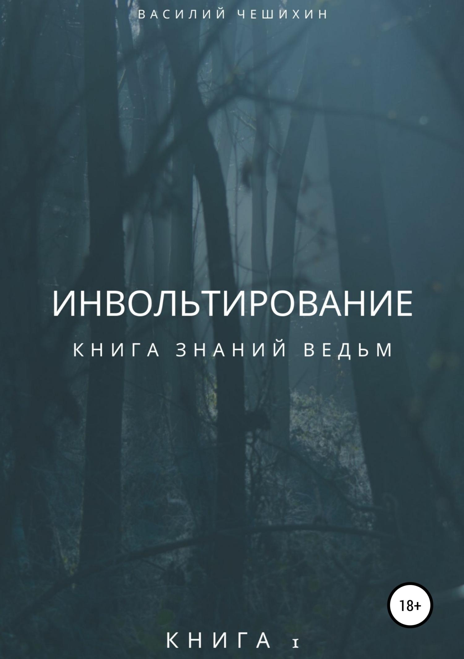 Купить книгу Инвольтирование, автора Василия Чешихина