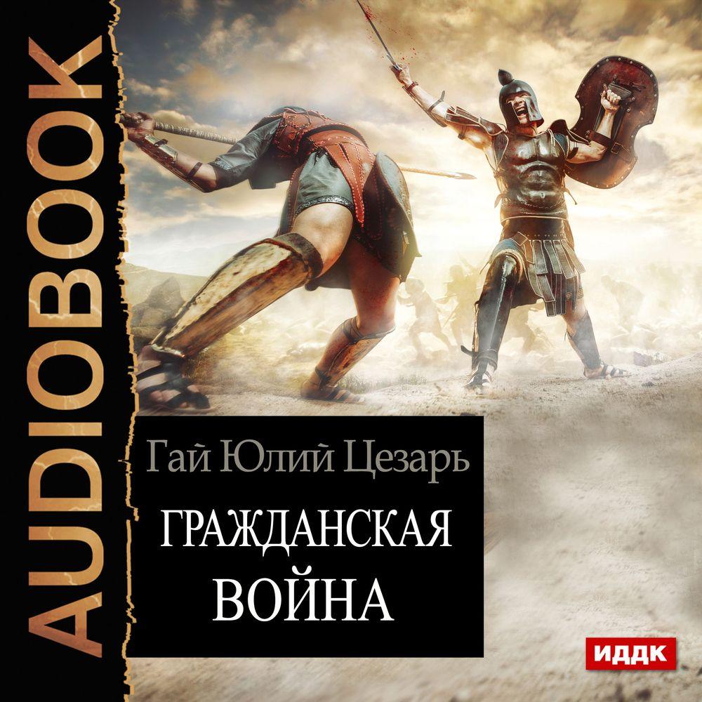 Купить книгу Гражданская война, автора Гая Юлия Цезаря