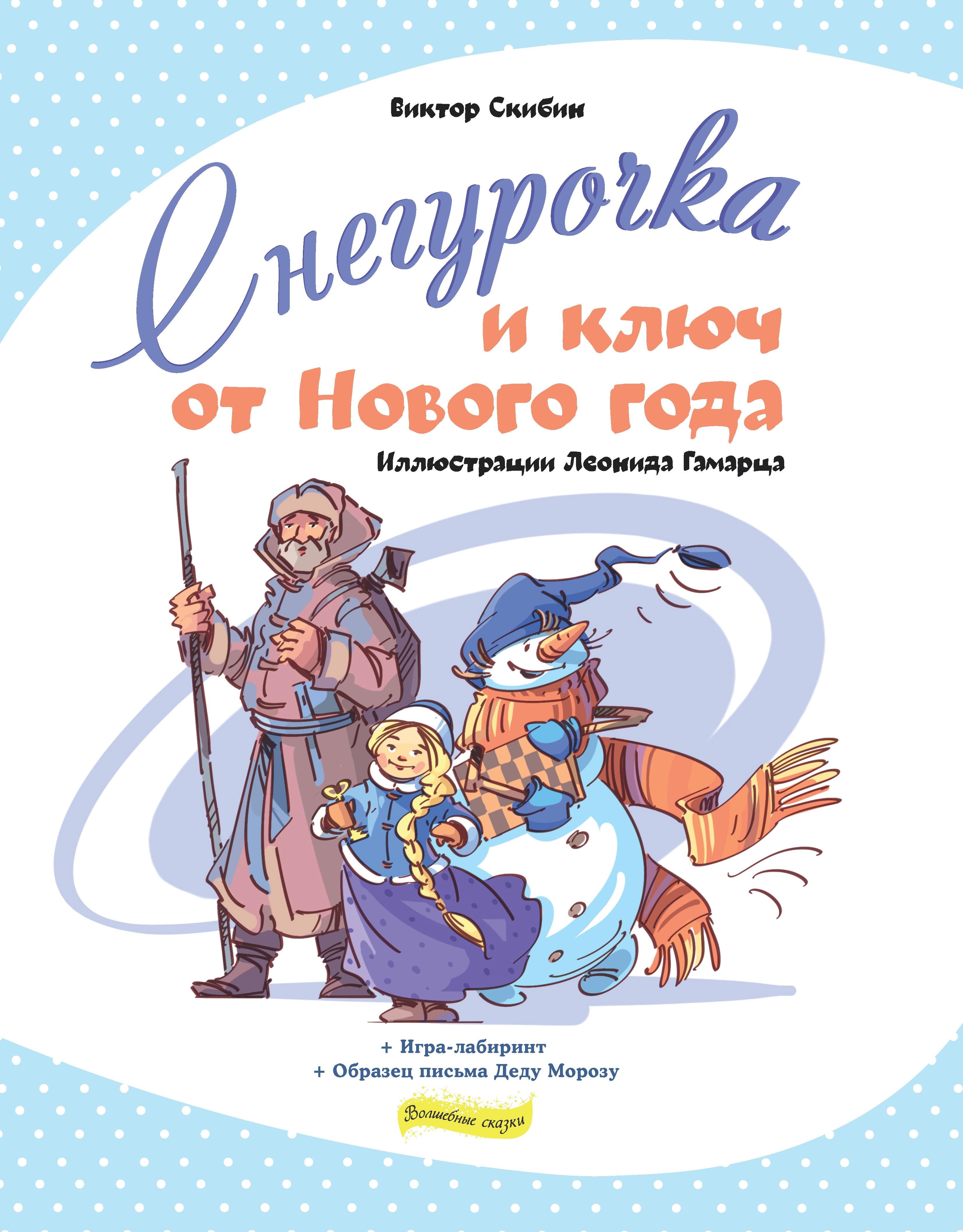 Купить книгу Снегурочка и ключ от Нового года, автора Виктора Скибина