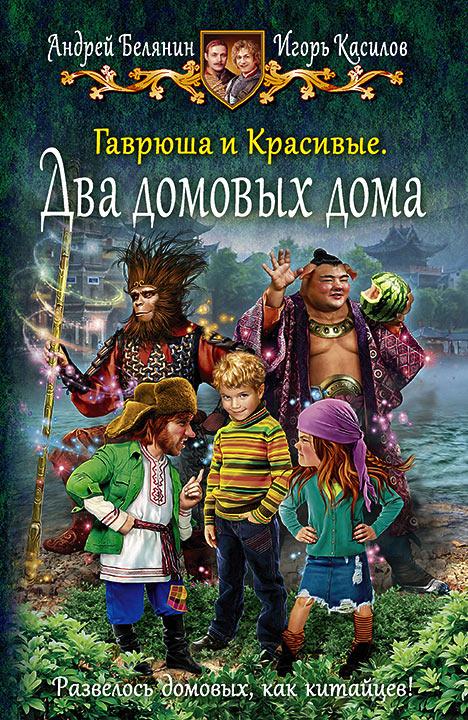 Купить книгу Гаврюша и Красивые. Два домовых дома, автора Андрея Белянина