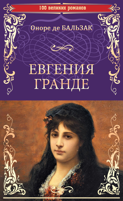 Евгения Гранде. Тридцатилетняя женщина