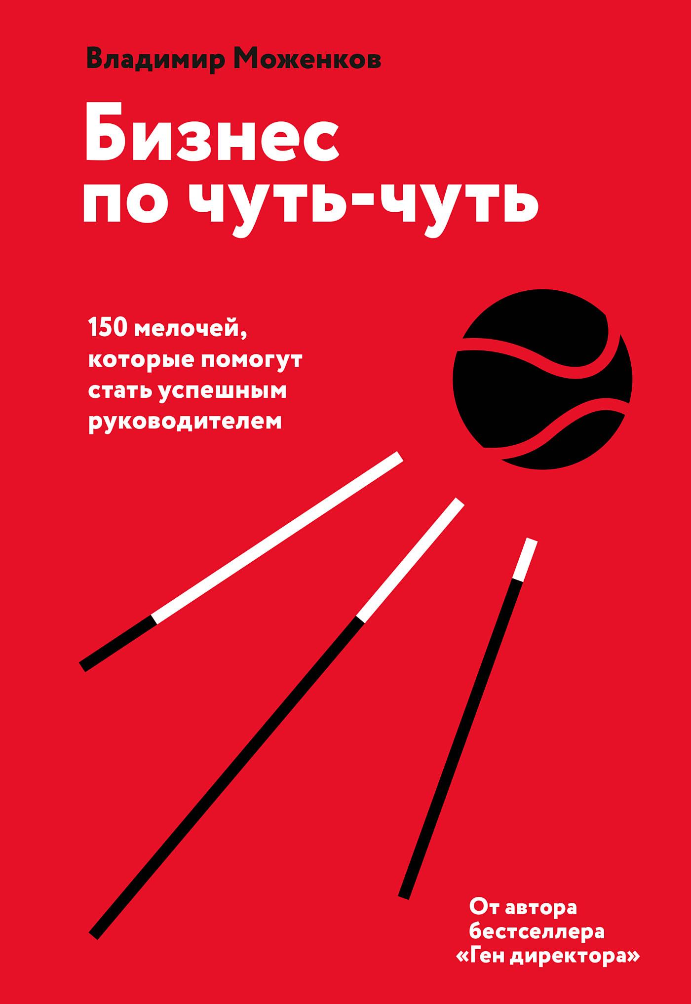 Купить книгу Бизнес по чуть-чуть, автора Владимира Моженкова