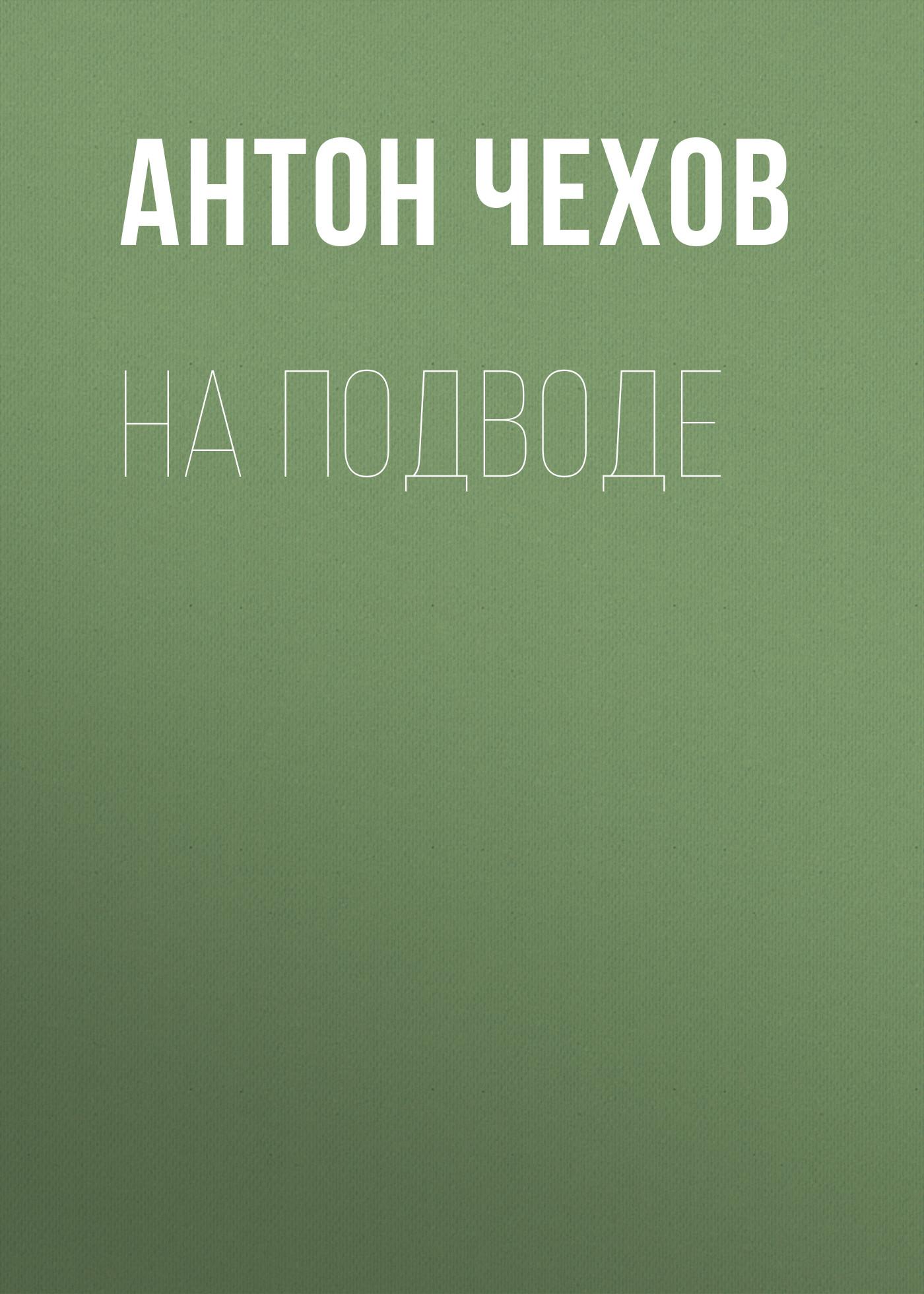 Купить книгу На подводе, автора Антона Чехова