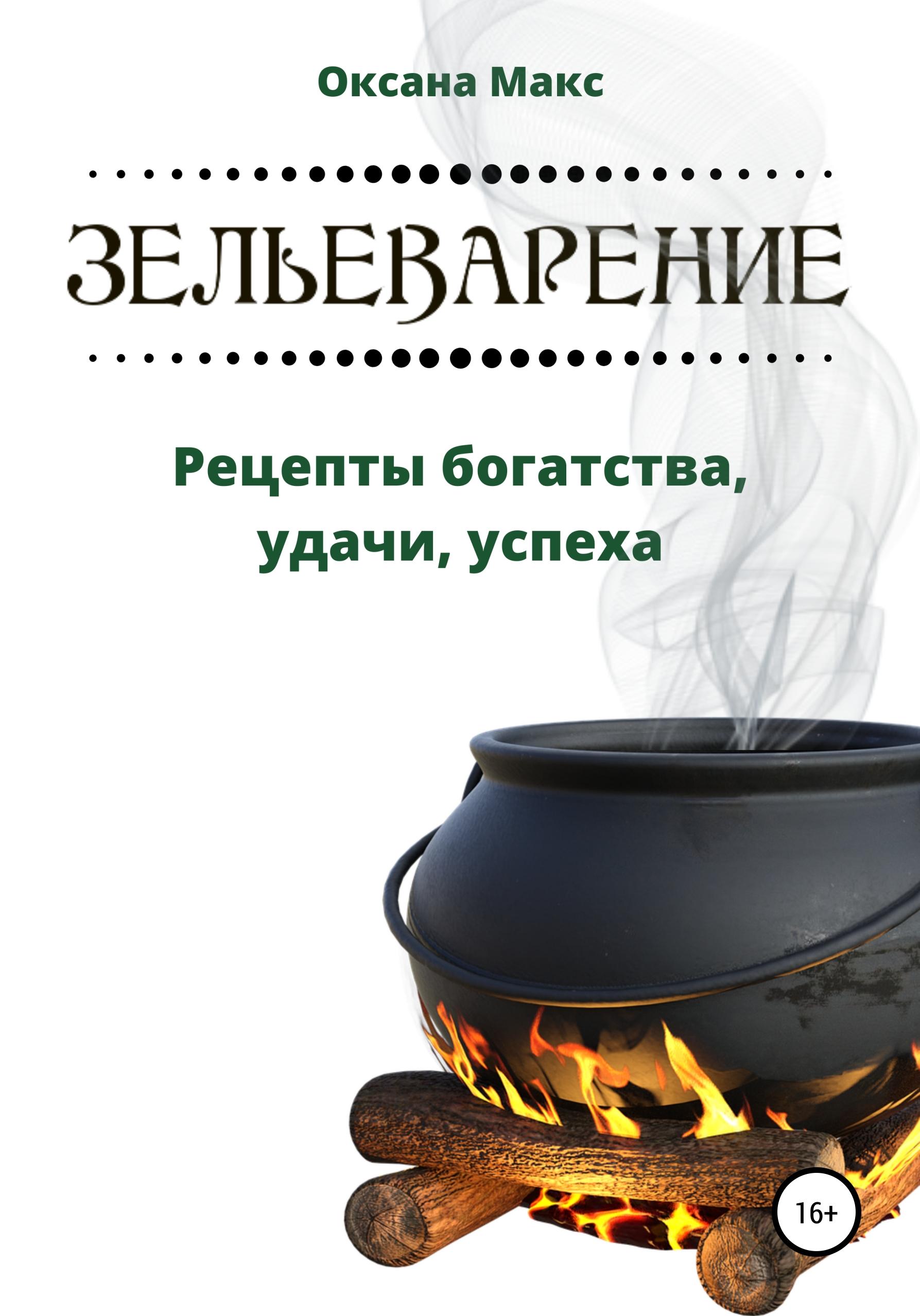 Купить книгу Зельеварение. Рецепты богатства, удачи, успеха, автора Оксаны Макс