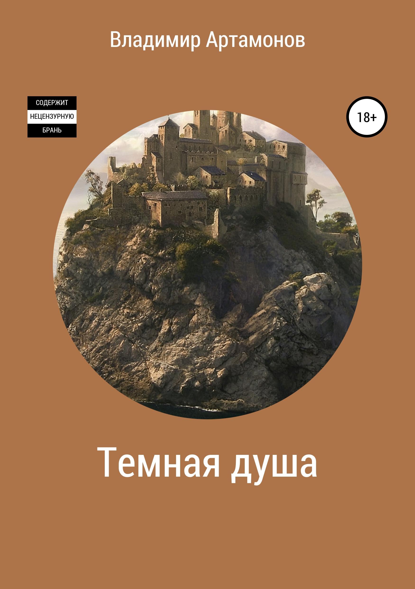 Купить книгу Темная душа, автора Владимира Артамонова