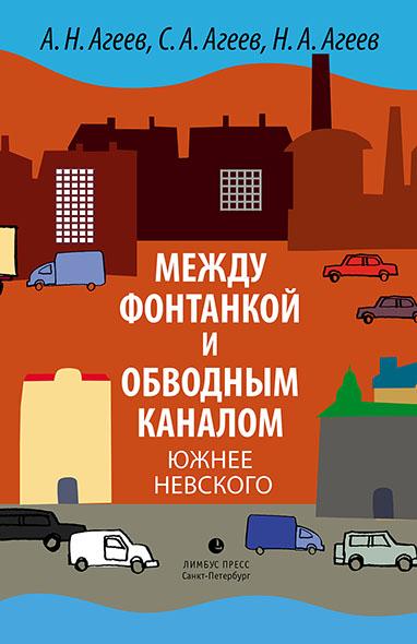 Между Фонтанкой и Обводным каналом южнее Невского
