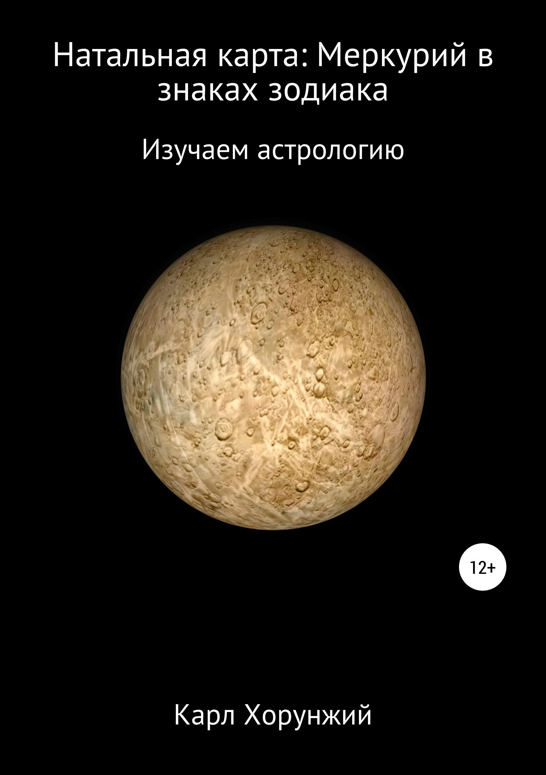 Купить книгу Натальная карта: Меркурий в знаках зодиака, автора Карла Альбертовича Хорунжего