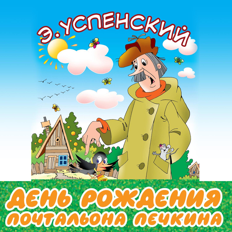 Купить книгу День рождения почтальона Печкина, автора Эдуарда Успенского
