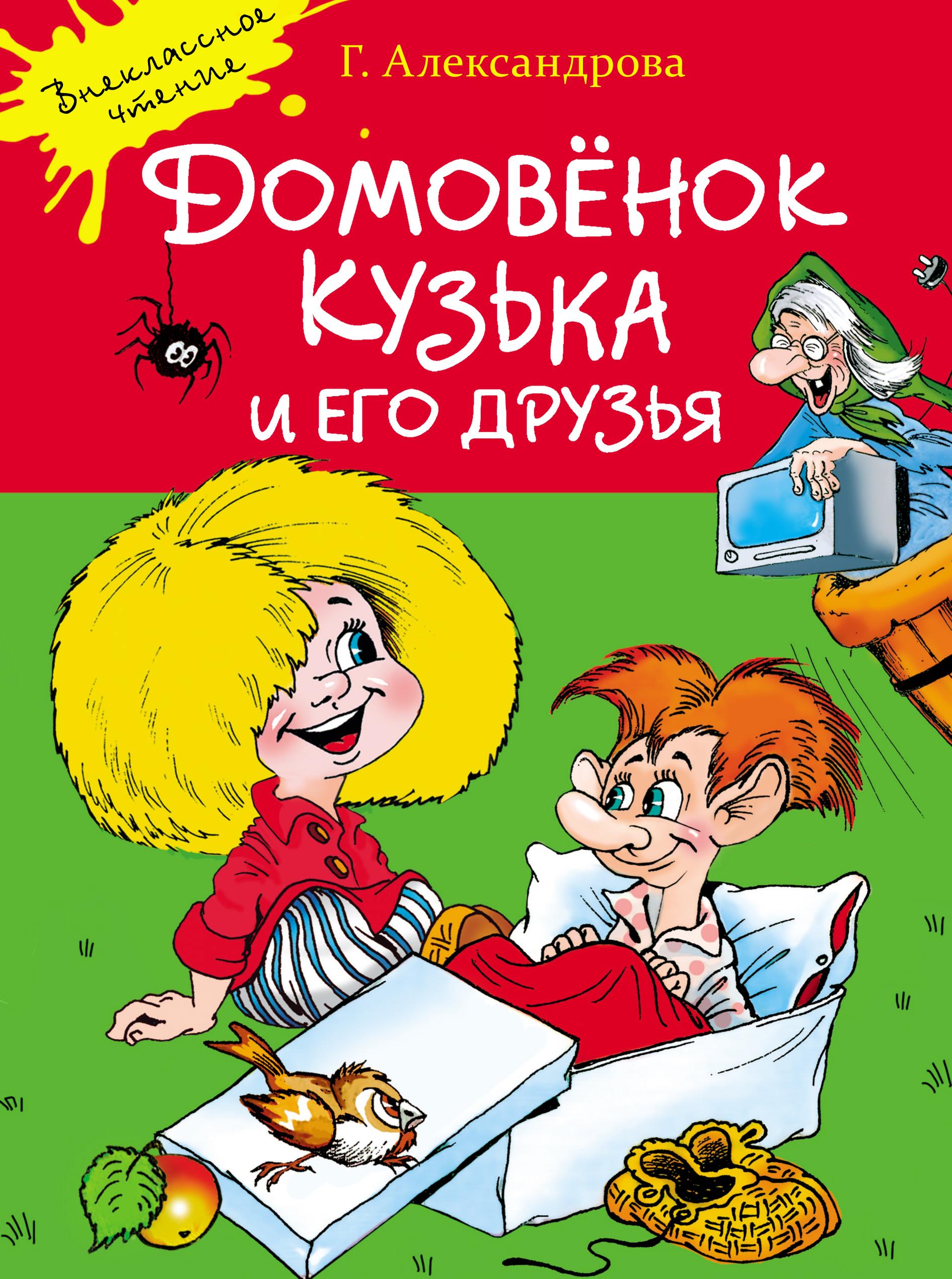 Купить книгу Домовёнок Кузька и его друзья, автора Галины Александровой