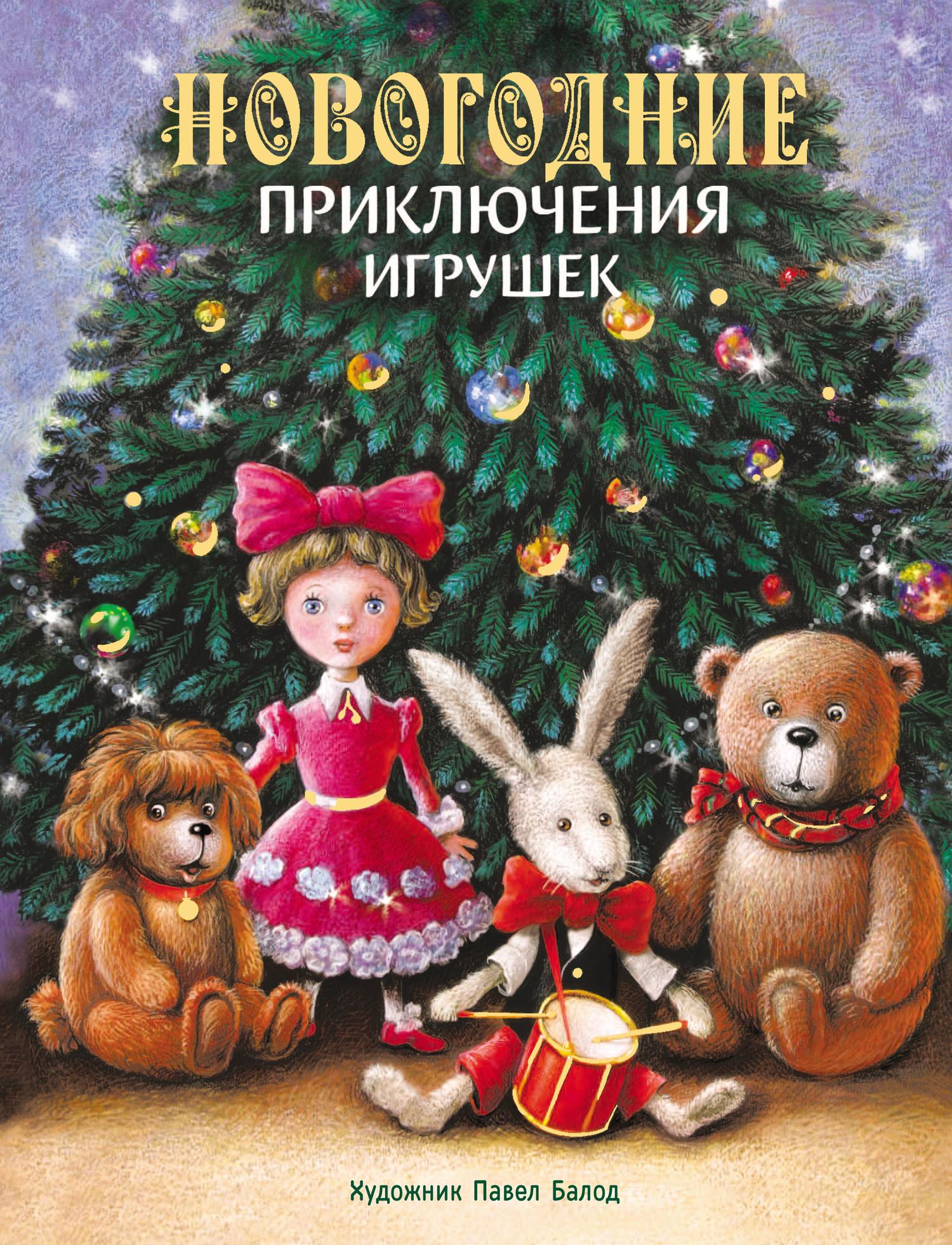 Купить книгу Новогодние приключения игрушек, автора Владимира Благова