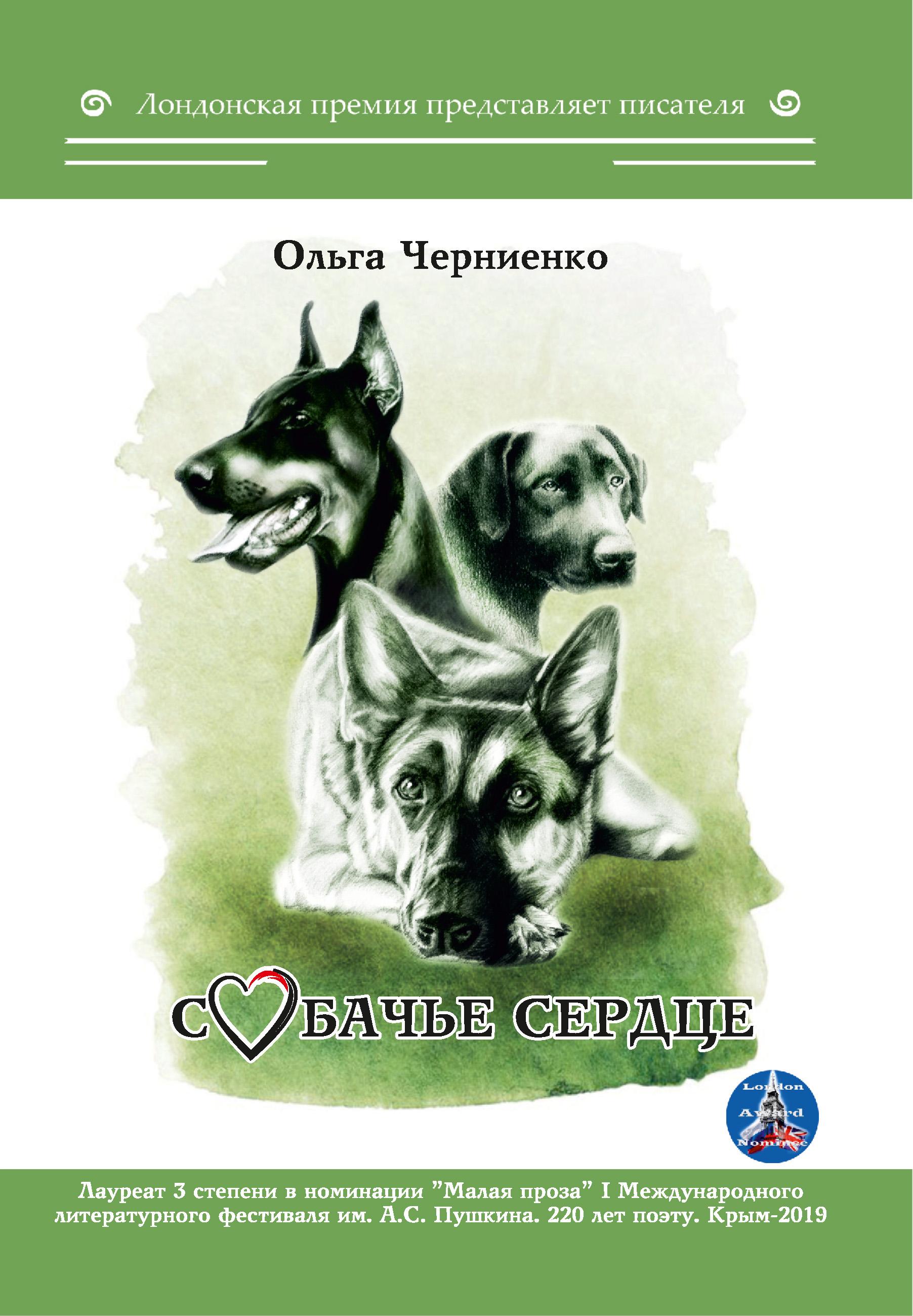 Купить книгу Собачье сердце, автора Ольги Черниенко