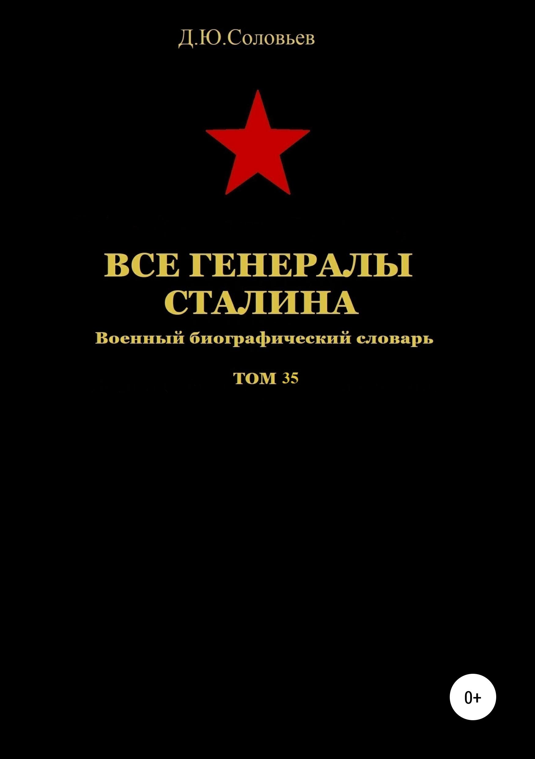Все генералы Сталина. Том 35