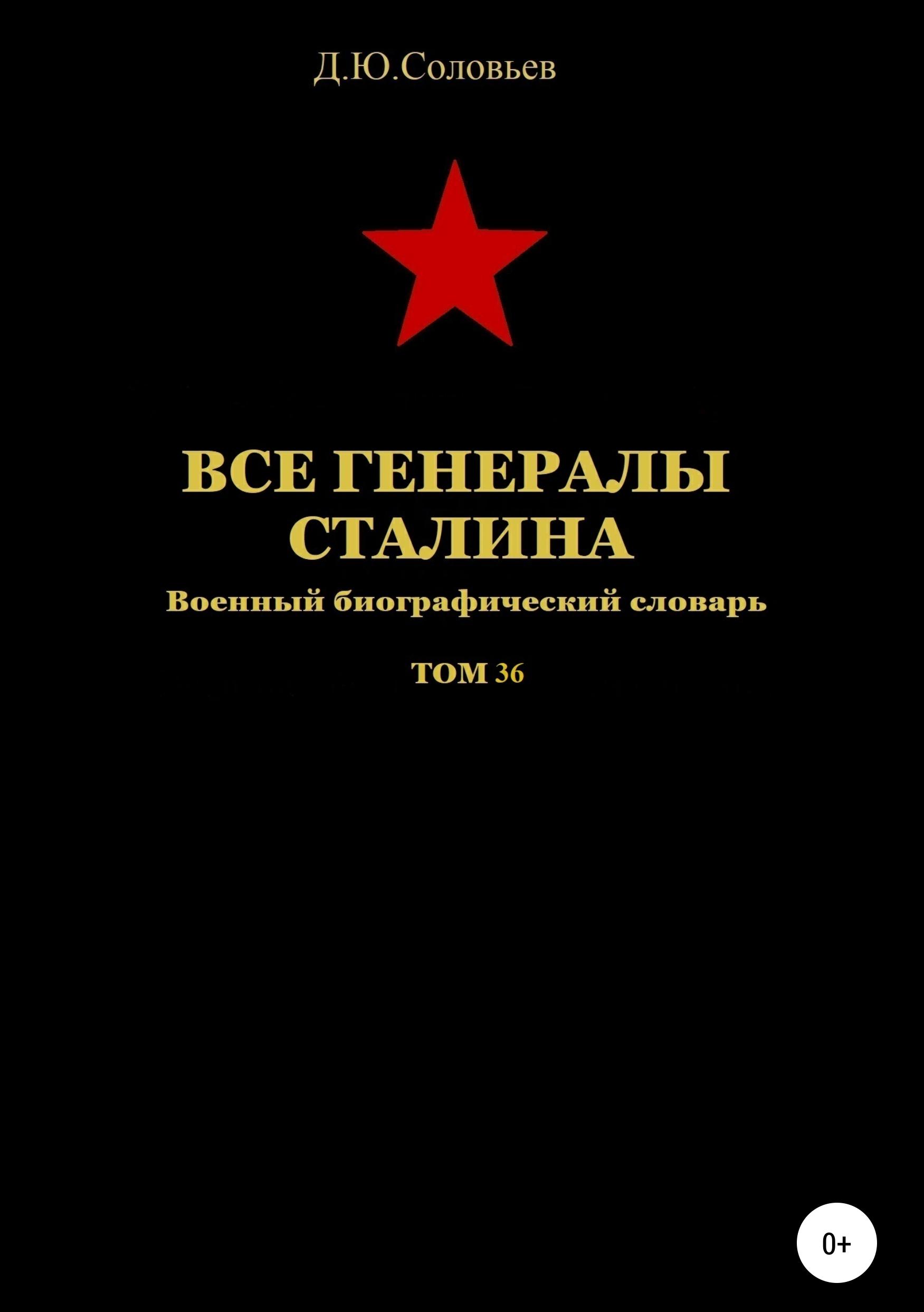 Все генералы Сталина. Том 36