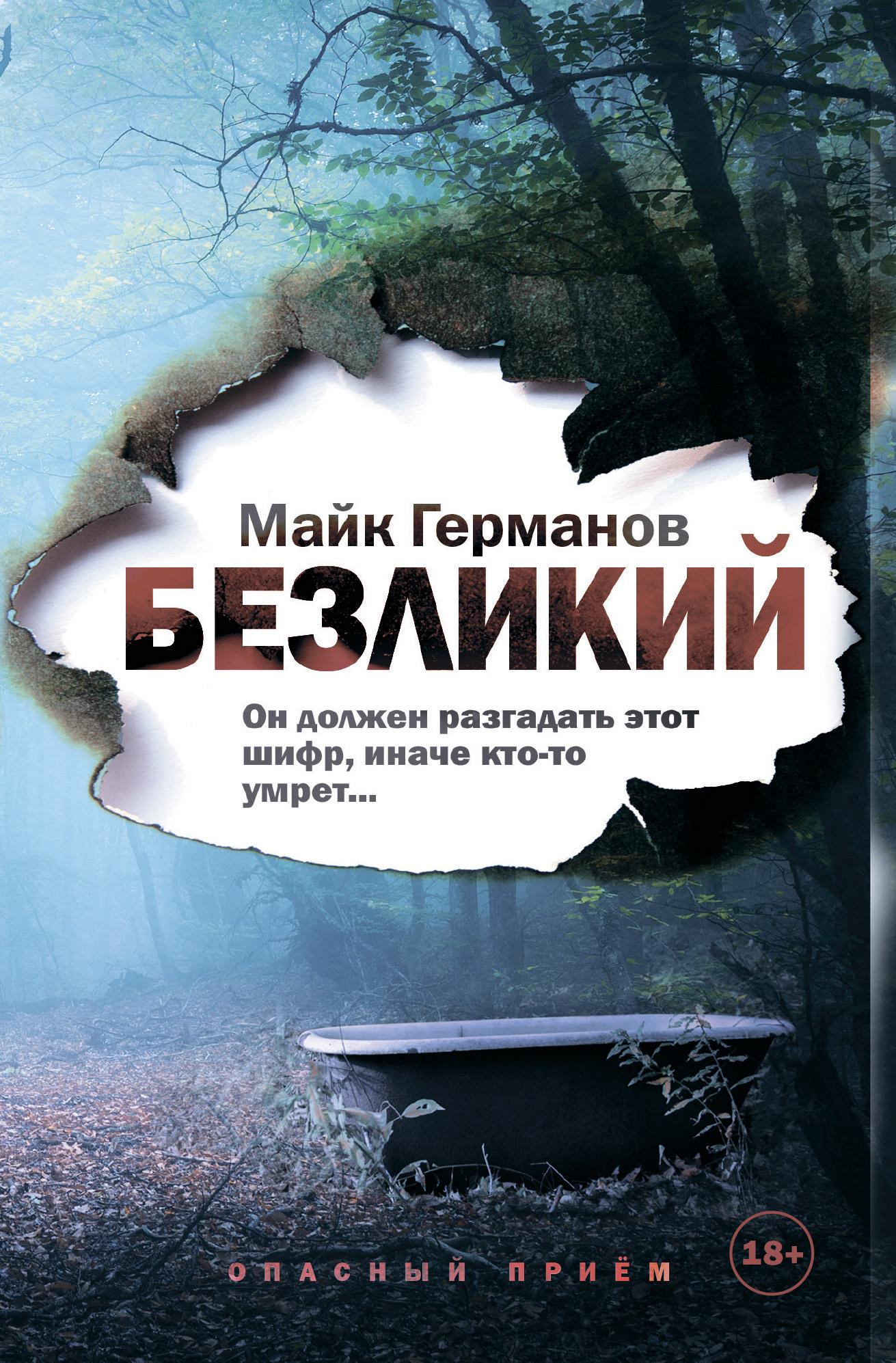 Купить книгу Безликий, автора Майка Германова
