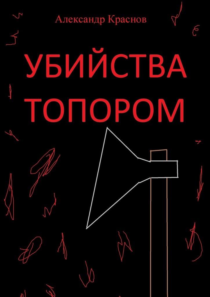 Купить книгу Убийства топором, автора Александра Краснова