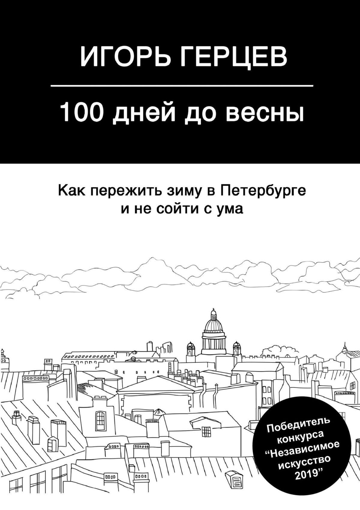 100дней довесны. Как пережить зиму вПетербурге инесойти сума