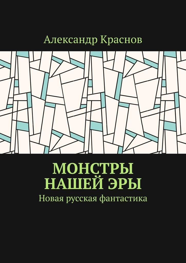 Монстры нашейэры. Новая русская фантастика
