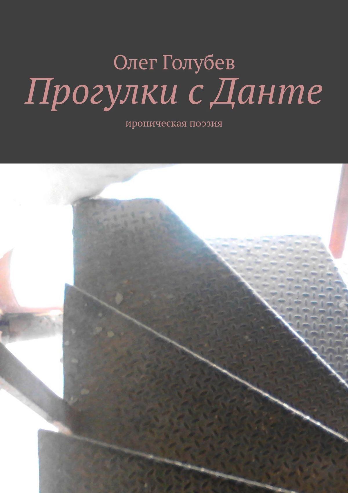Купить книгу Прогулки сДанте, автора Олега Голубева