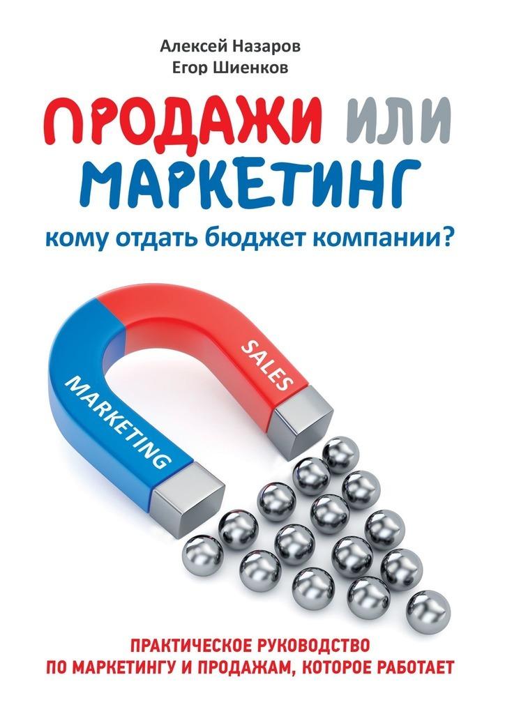 Продажи или маркетинг. Кому отдать бюджет компании?