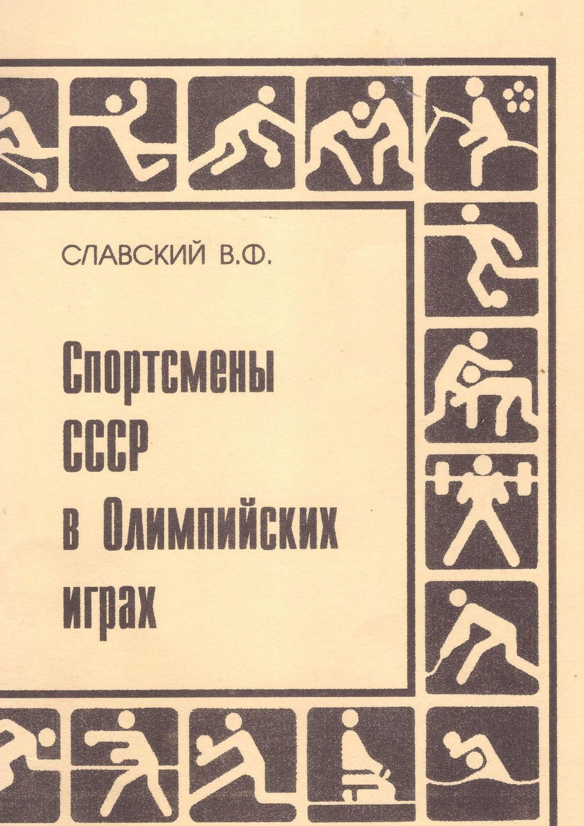 Спортсмены СССР вОлимпийских играх. Издание переработанное и дополненное