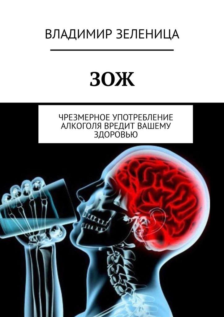 ЗОЖ. Чрезмерное употребление алкоголя вредит вашему здоровью