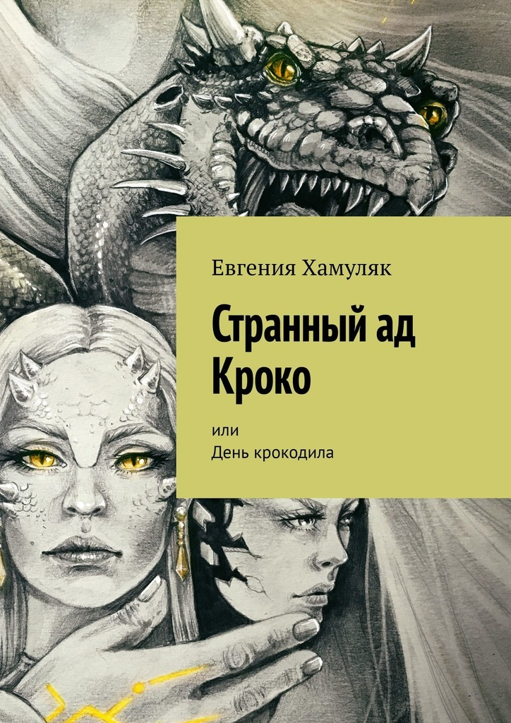 Купить книгу Странный ад Кроко. Или День крокодила, автора Евгении Хамуляк