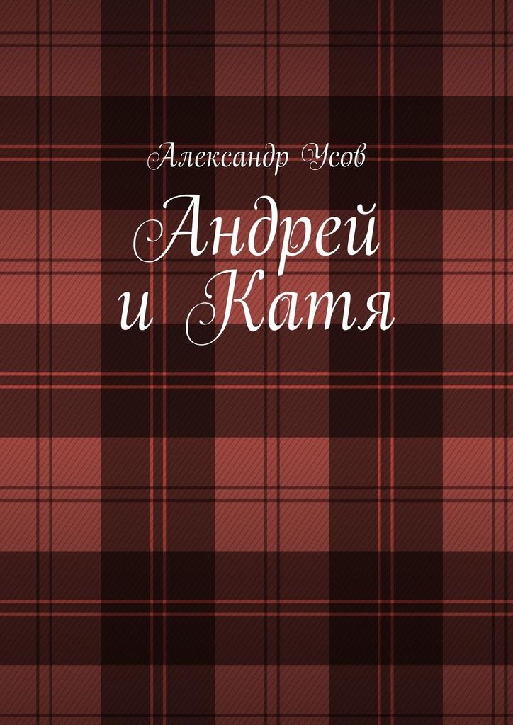 Купить книгу Андрей иКатя, автора Александра Усова