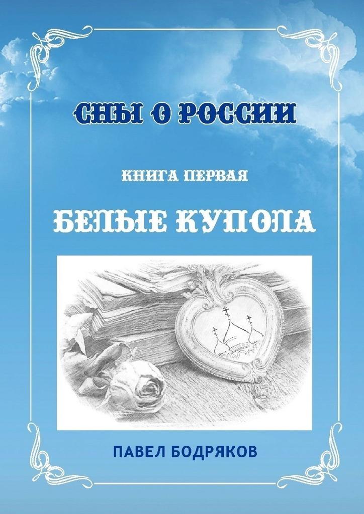 Сны оРоссии. Книга первая. Белые купола