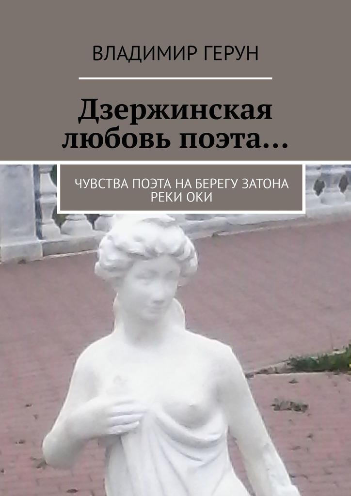 Дзержинская любовь поэта… Чувства поэта наберегу затона рекиОки