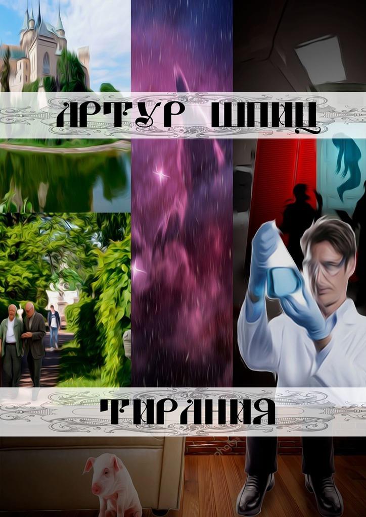 Купить книгу Тирания, автора Артура Шпица