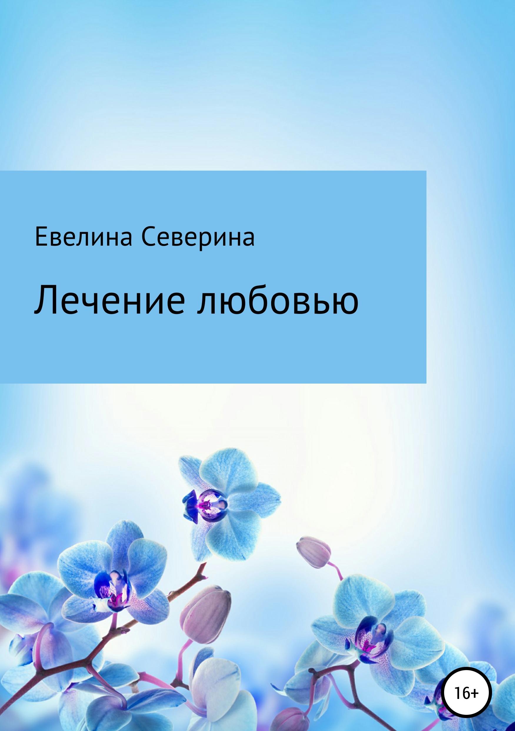 Купить книгу Лечение любовью, автора Евелины Севериной
