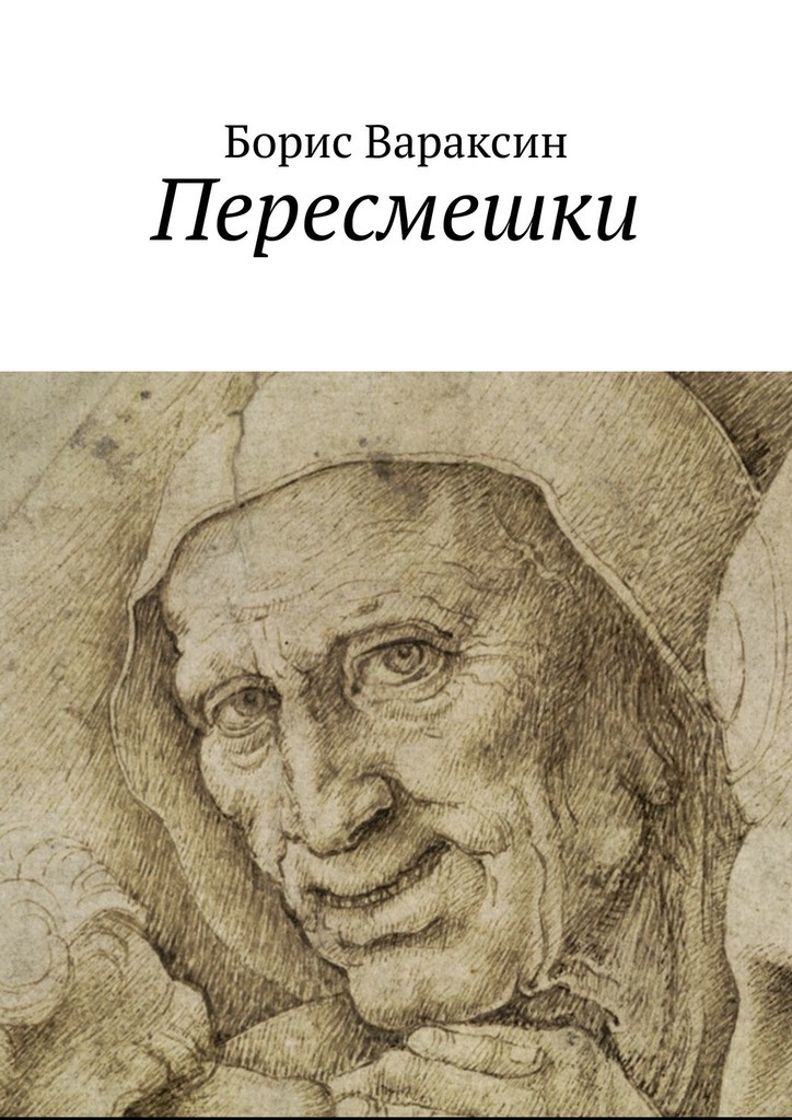 Купить книгу Пересмешки, автора Бориса Вараксина