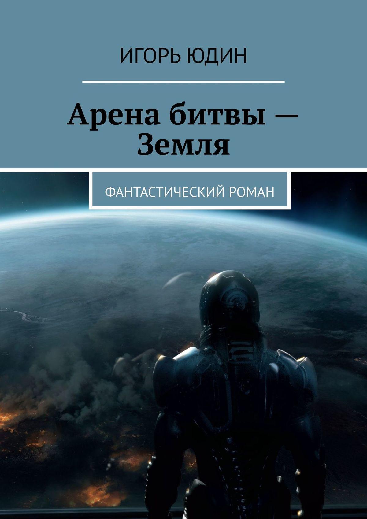 Арена битвы– Земля. Фантастический роман