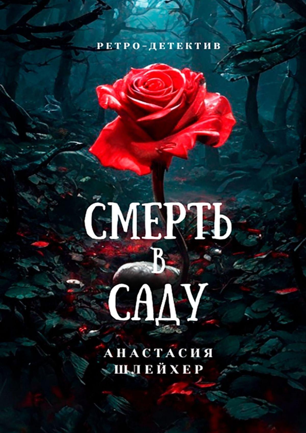 Купить книгу Смерть всаду, автора Анастасии Шлейхер
