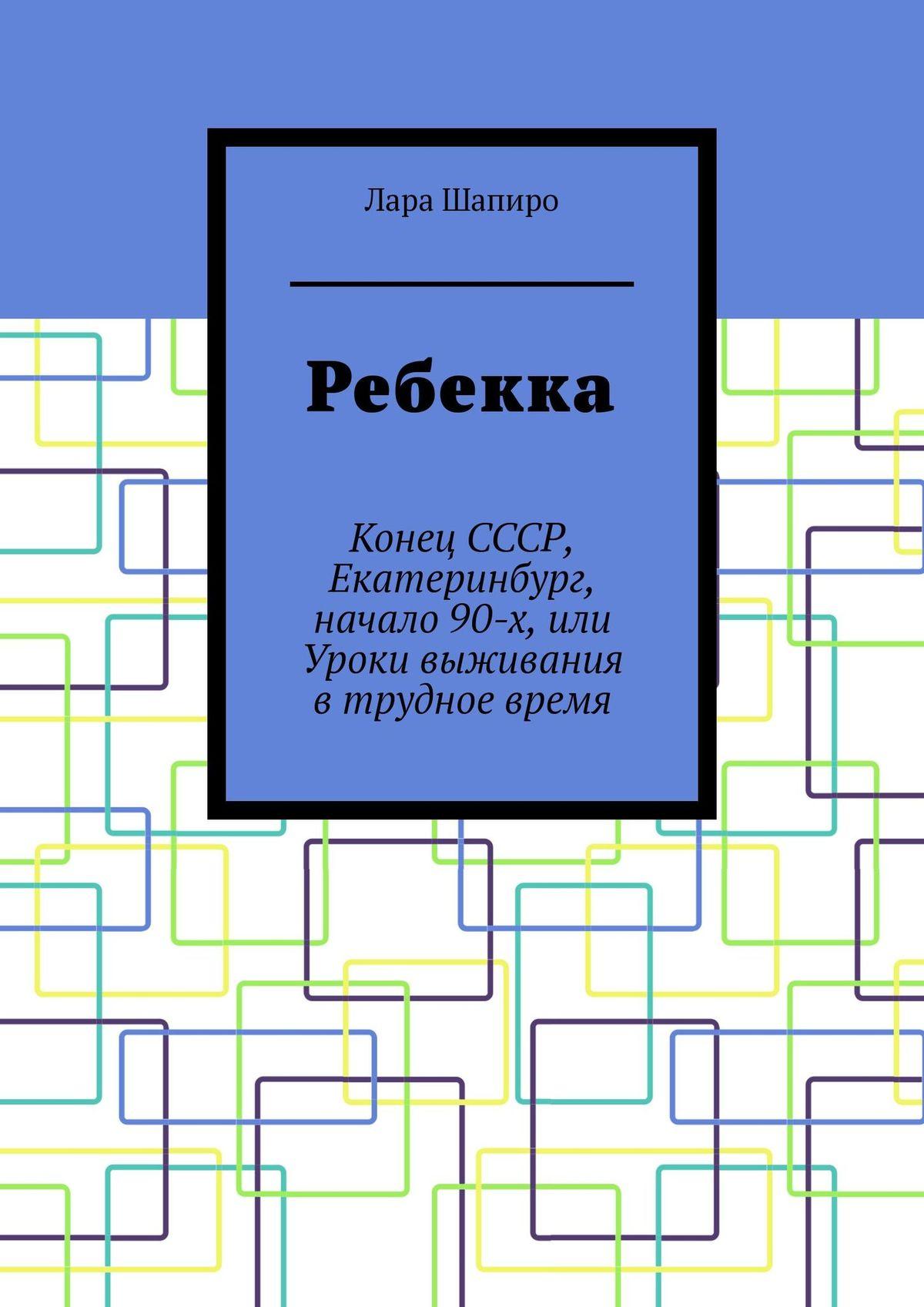 Купить книгу Решит, автора Лары Шапиро