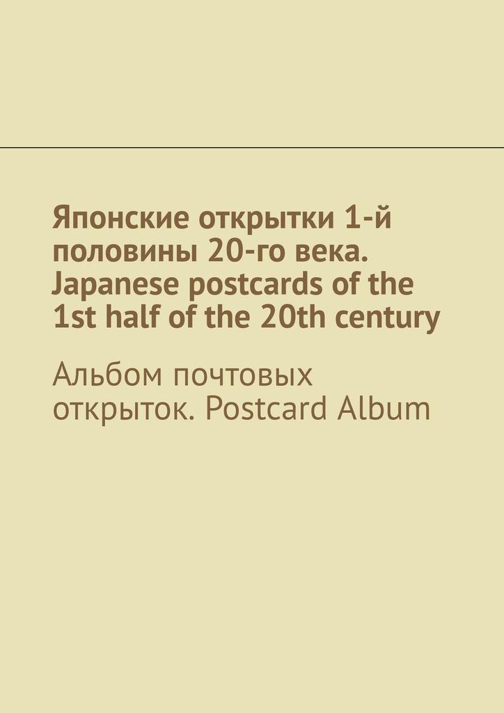 Японские открытки 1-й половины 20-говека. Japanese postcards ofthe 1st half ofthe 20th century. Альбом почтовых открыток. Postcard Album