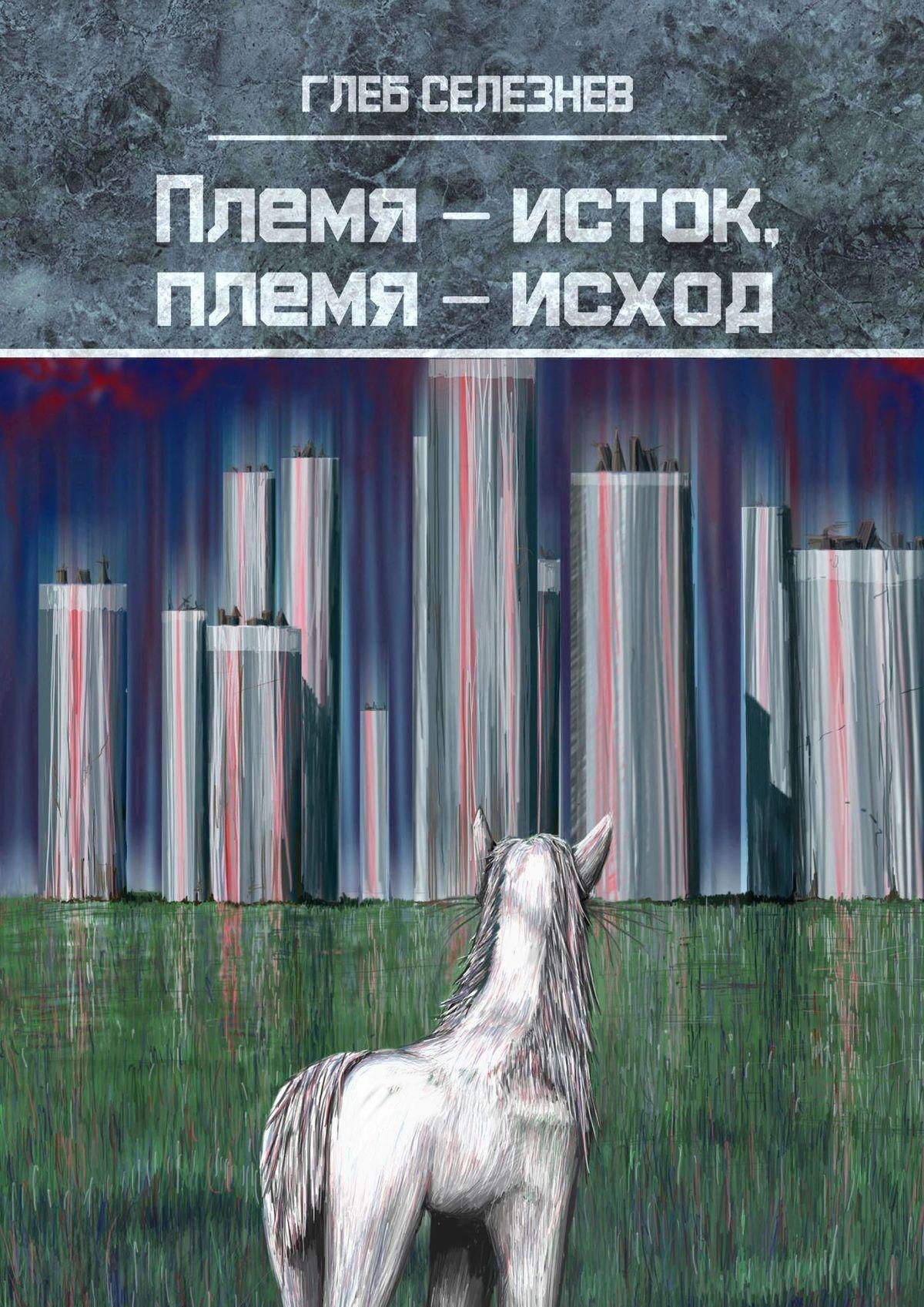 Купить книгу Племя– исток, племя– исход, автора Глеба Селезнева