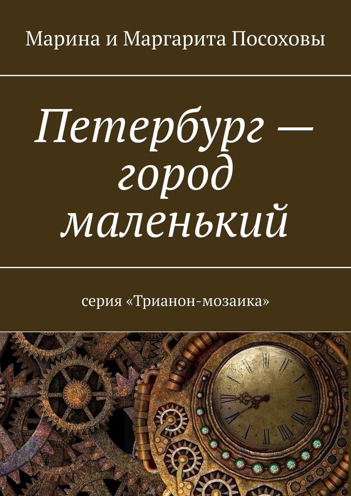 Купить книгу Петербург– город маленький. Серия «Трианон-мозаика», автора Марины Посоховой